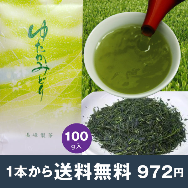 Yutaka Midori 100 g 4-Kagoshima local green tea flavor can enjoy a rich and fragrant tea varieties of representative Japan tea bushes and lined with green tea tea deep steaming water out and ice creampie delicious gifts gift
