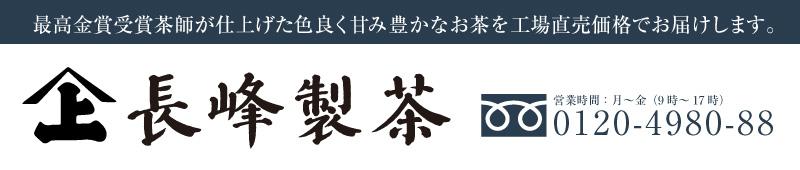 お茶通販の長峰製茶:静岡茶・鹿児島茶