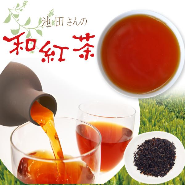 リーフ茶葉タイプ 静岡県産 べにふうき品種100% 甘み豊かで香り高い紅茶 ふじのくに山のお茶100選 秀逸 国産紅茶 茶葉 和紅茶池田さんの和紅茶80g×2袋 紅茶リーフ べにふうき品種 受注生産品