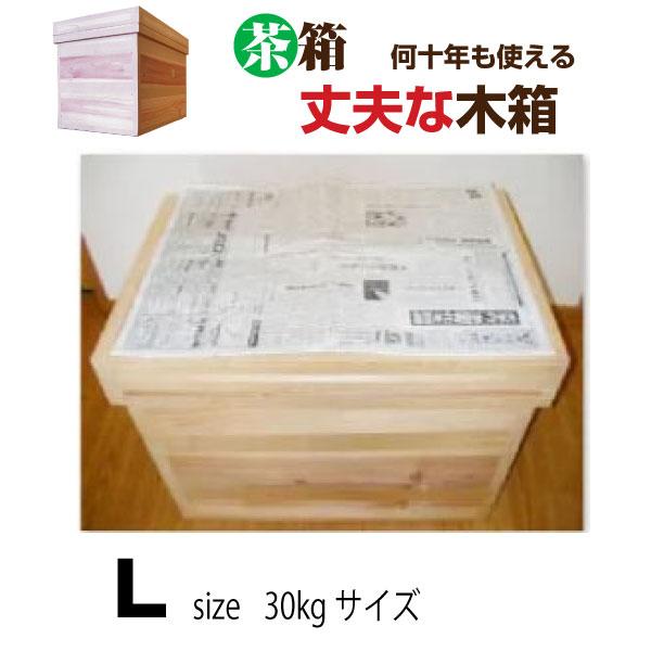 手作り茶箱30kgサイズ