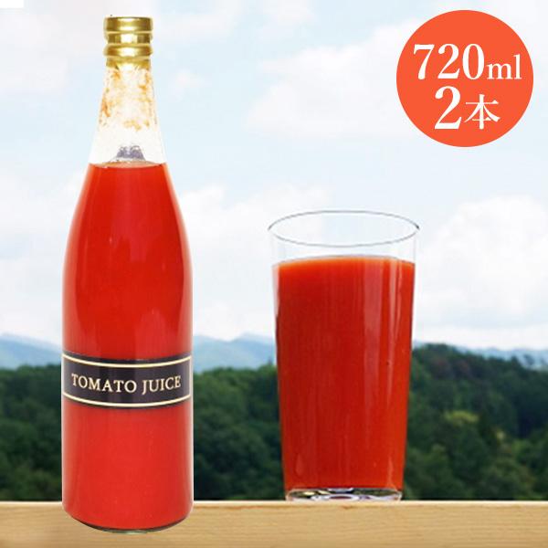 無塩なのに美味しい 完熟トマトを丸ごと閉じ込めたジュース 無塩トマトジュース 大人気! 送料込 720ml×2本セット アウトレットセール 特集 沖縄別途240円