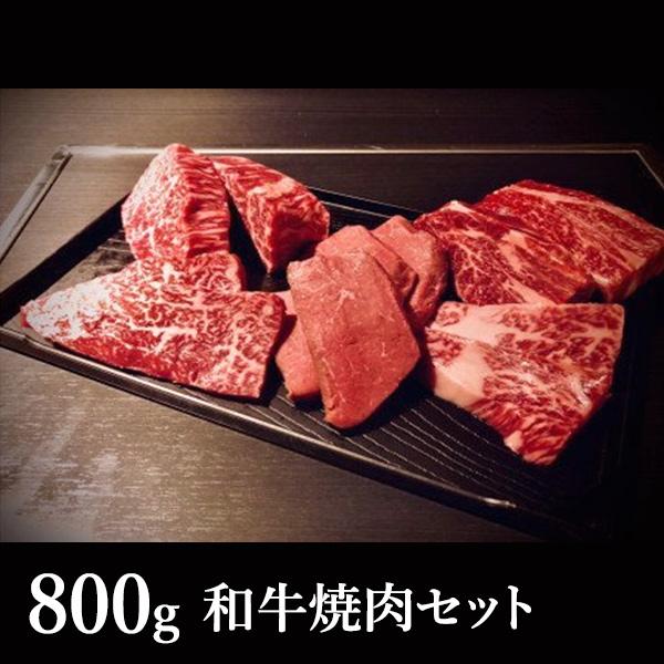 健康な体は健康な食べ物から 開催中 和牛焼肉セット 4人前 800g 沖縄別途590円 送料込 ランキング総合1位