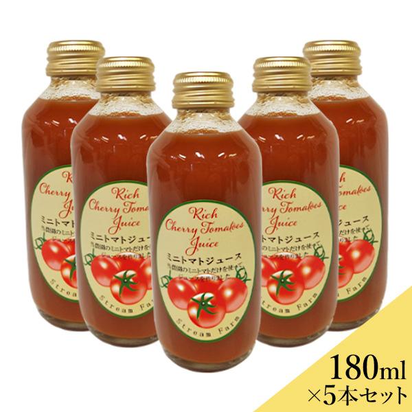 青臭さがなく甘いトマトジュース 完熟ミニトマト100%使用 超定番 ストリーム ファーム ミニトマトジュース 180ml 送料込 離島別途590円 2020モデル 5本セット 沖縄
