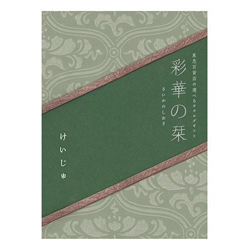 カタログギフト≪彩華の栞≫ けいじゅコース