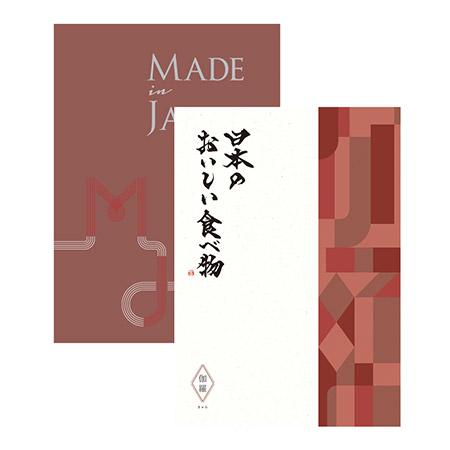 カタログギフト≪メイドインジャパン+日本のおいしい食べ物≫MJ26+伽羅(きゃら)