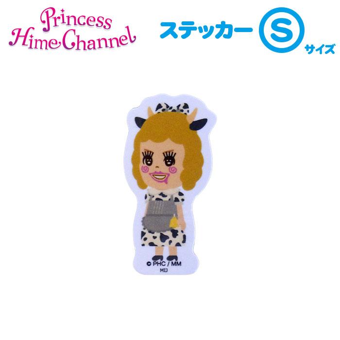 プリンセス姫スイートtvパパ