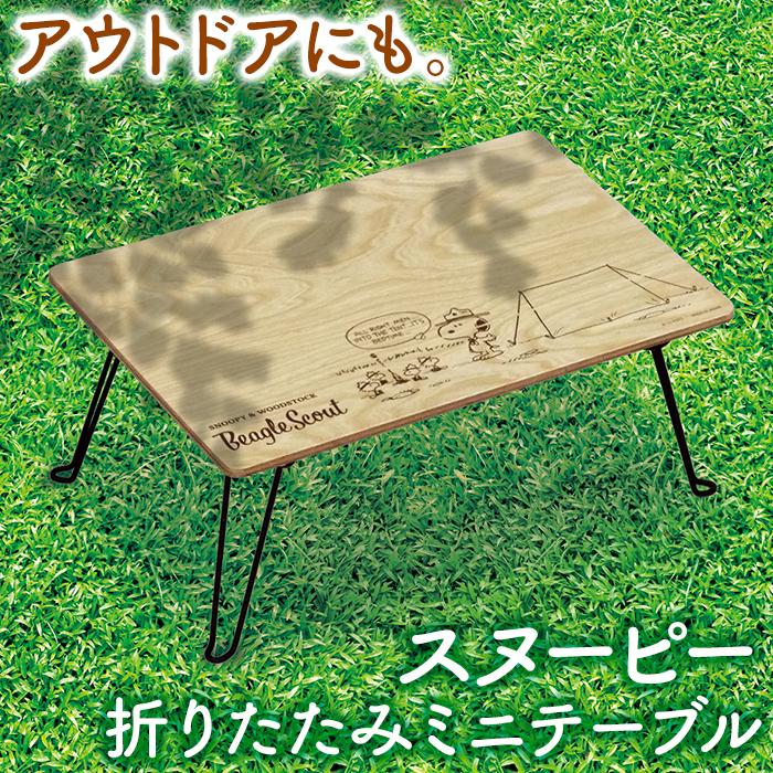 約A3サイズの小型 キャンプやピクニックにもおススメ 日本製 人気 SNミニテーブル ビーグル 返品交換不可 スカウト スヌーピー 折りたたみ ウッドストック ミニテーブル アウトドア 木製品 ピーナッツ SNOOPY