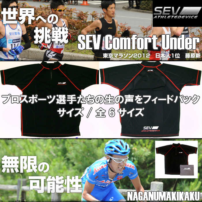 【 SEV Comfort Under / セブ コンフォートアンダー/全6サイズ】【送料無料】【アスリートレーベル・SEVスポーツ】