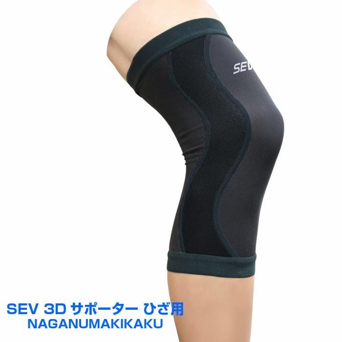 【SEV 3D サポーター ひざ用】【送料無料/プレゼント付】肩こり/首の疲れ/SEV/サポーター