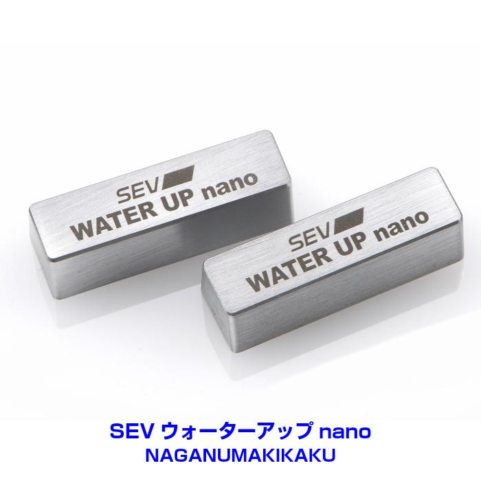 SEV WATER UPnano/セブウォーターアップナノ/送料無料