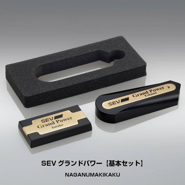 SEV Grand Power/グランドパワーセット(基本セット)送料無料・プレゼント付