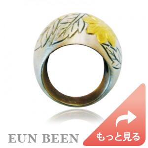 【代引可】 金の花をあしらったシルバーリング ring110 *恩彬(ウンビン)*韓国伝統工芸アクセサリー[送料無料][EUN BEEN], シンシノツムラ 214b7630