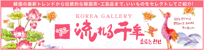 流れる千年:韓国の民俗酒や雑貨、食品などを幅広く扱う韓国ギャラリー