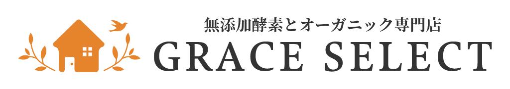 GRACE SELECT 楽天市場店:からだに安心と安全を届ける酵素とオーガニック専門店です