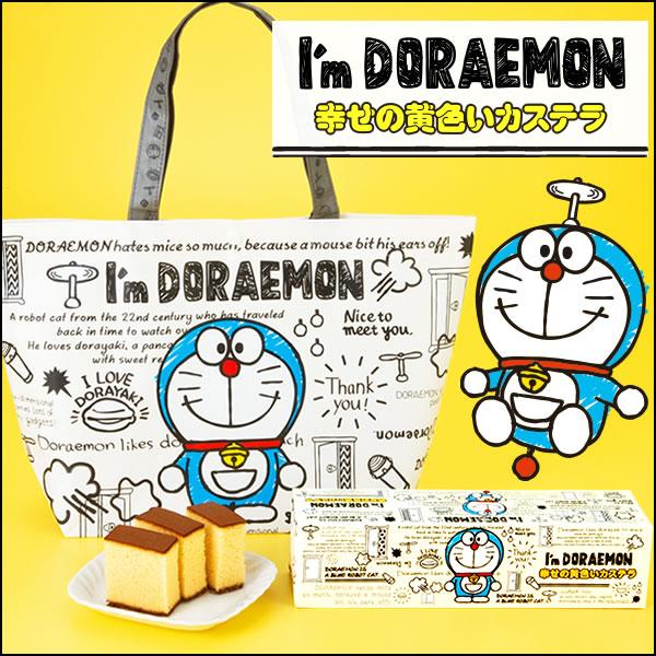 aimu·哆啦A夢幸福的黄色的卡斯提拉0.6號WDFR