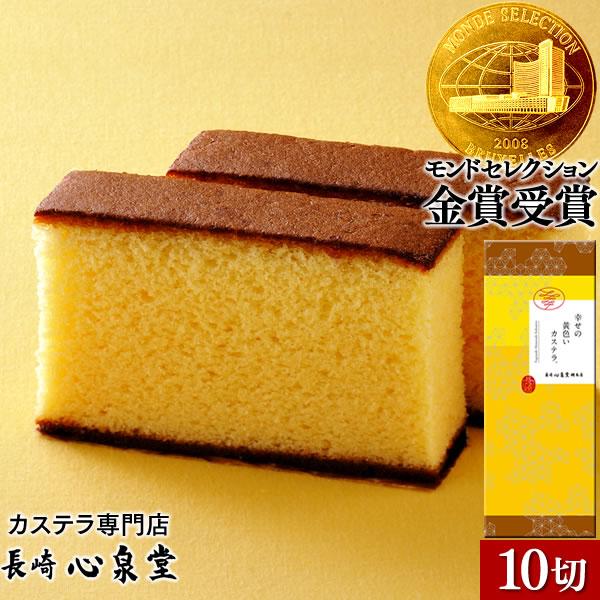 6秒に1本 823万本売れた大人気スイーツ 贈答 幸せの黄色いカステラ1号 送料無料 SL T101 スイーツ 即出荷 和菓子 長崎カステラ 菓子 お菓子