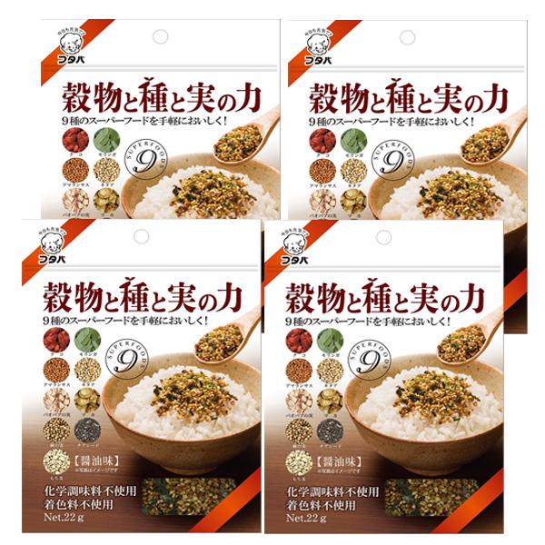 【全国】穀物と種と実の力4個セット スーパーフードのふりかけ【フタバ】【1袋22g】化学調味料不使用 着色料不使用