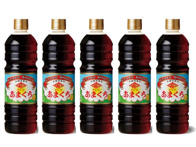 長崎を代表する醤油 送料無料 地元人なら誰もが知る オーバーのアイテム取扱☆ あまくち1L×5本セット 02P19Dec15 チョーコー醤油 卸売り