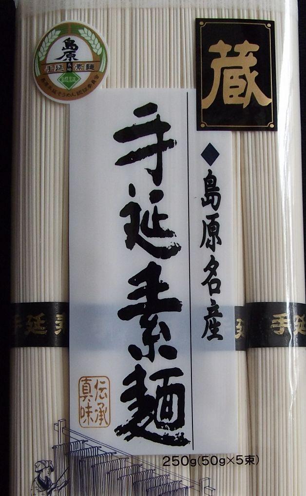長崎名物 島原手延素麺 使い勝手の良い 送料無料 川崎製麺 島原手延そうめん250g3袋セット 02P19Jun15 贈与 5束×3袋 ゆうパケットでお届け