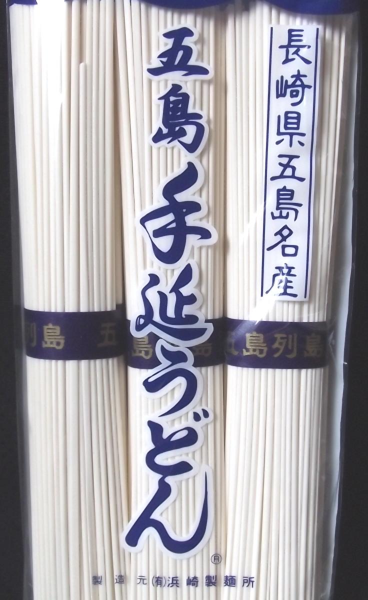 価格 日本三大うどんの一つ ポイント消化に 送料無料 同梱不可 おまけにスープも6人前プレゼント 格安店 浜崎製麺 6人前 長崎手延五島うどん2袋セット