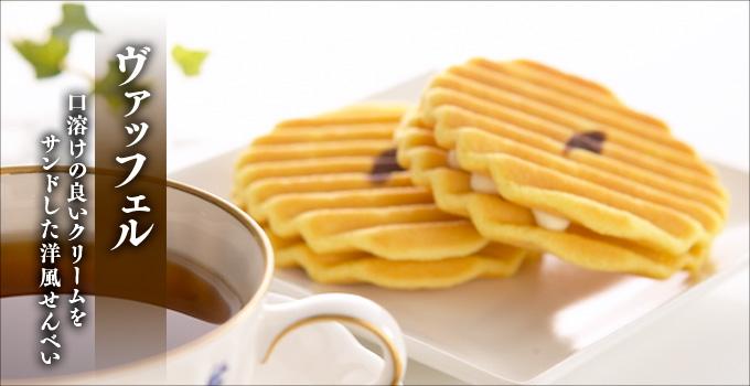 口溶け良いクリームをサンド 厚みのあるサクサク食感のクッキー ヴァッフェル 8枚入個包装 波型クッキー 手土産 内祝 お礼 お返し 驚きの値段 お供え 父の日 お取り寄せ 特売 母の日