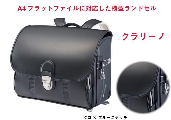 NAAS ナース鞄工 ランドセル キッズアミ・横型 クラリーノ ランドセル ブラック × ブルーステッチ (送料無料/送料込み)