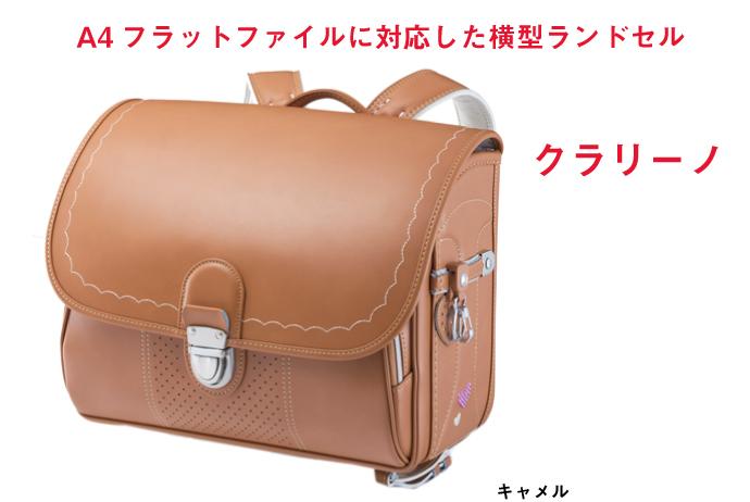 NAAS ナース鞄工 ランドセル キッズアミ・横型 クラリーノ ランドセル キャメル (送料無料/送料込み)