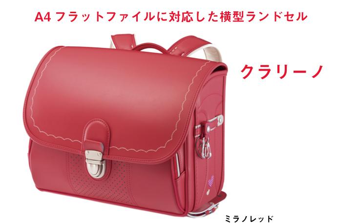 NAAS ナース鞄工 ランドセル キッズアミ・横型 クラリーノ ランドセル ミラノレッド (送料無料/送料込み)