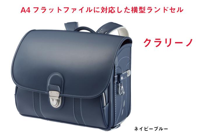NAAS ナース鞄工 ランドセル キッズアミ・横型 クラリーノ ランドセル ネイビーブルー (送料無料/送料込み)