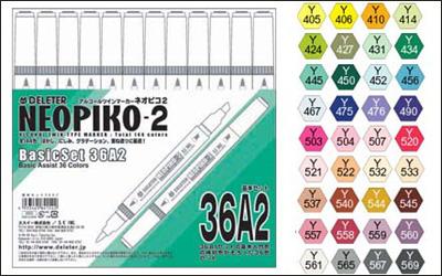 删除 neopiko 2 基本设置 36 颜色 36 A2 (基本辅助颜色) (的删除)