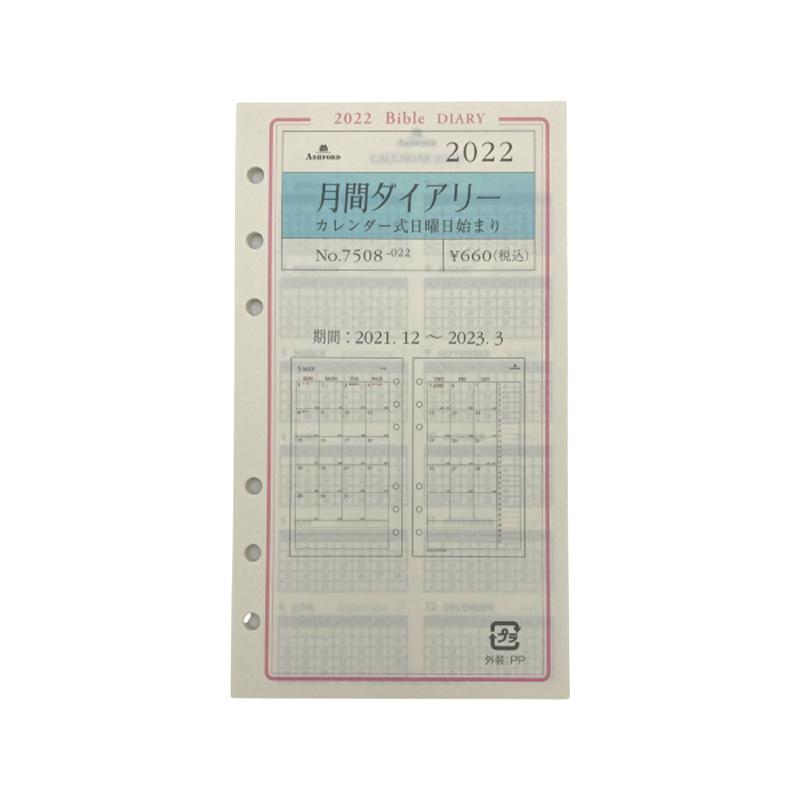 送料お得なネコポス対象 《月間》ASHFORD 2022年 システム手帳リフィル バイブル 激安通販専門店 月間ダイアリー 7508-022 日付入り 日曜日始まり グレースシリーズ アシュフォード 超人気 アッシュフォード