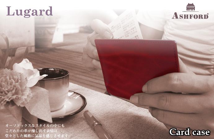 ASHFORD 本革 名刺ケース Lugard (アシュフォード/ルガード/名刺入れ/カードケース)
