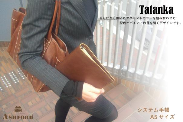 阿什福德皮革 A5 大小系统钱包 Tatanka 19 毫米的戒指 (阿什福德/Tatanka)