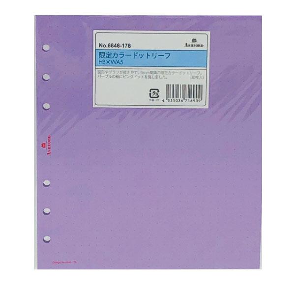 HB×WA5アンバサダー・ぱちさん考案 Ashford システム手帳リフィル HB×WA5サイズ 限定カラー ドットリーフ 6646-178 アシュフォード