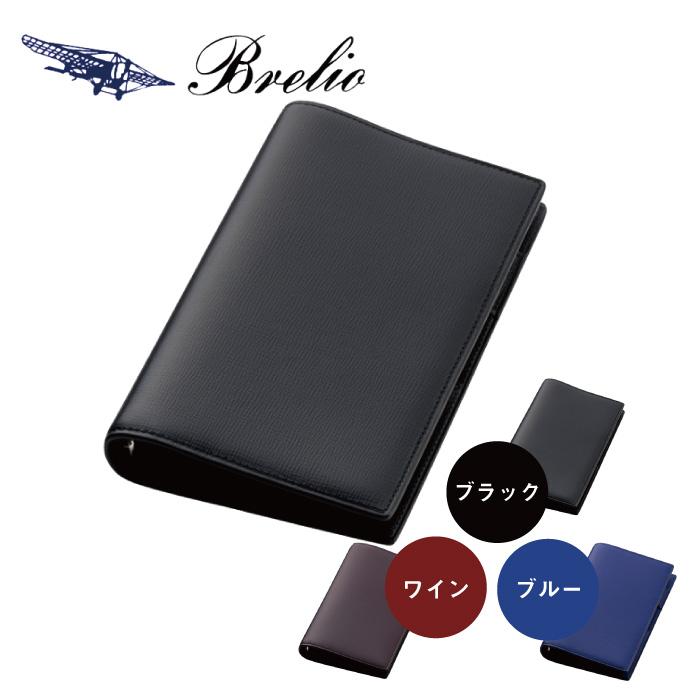 Brelio/ブレイリオ システム手帳 バイブルサイズ 本革 ブレンタボックスカーフ リング径16mm ノートタイプ No.579 ブラック(黒)/ワイン(赤)/ブルー(青)