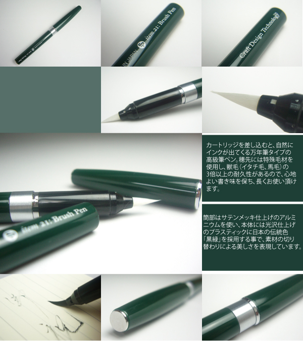 Nagasawa Stationery Center Craft Design Technology Brush Pen