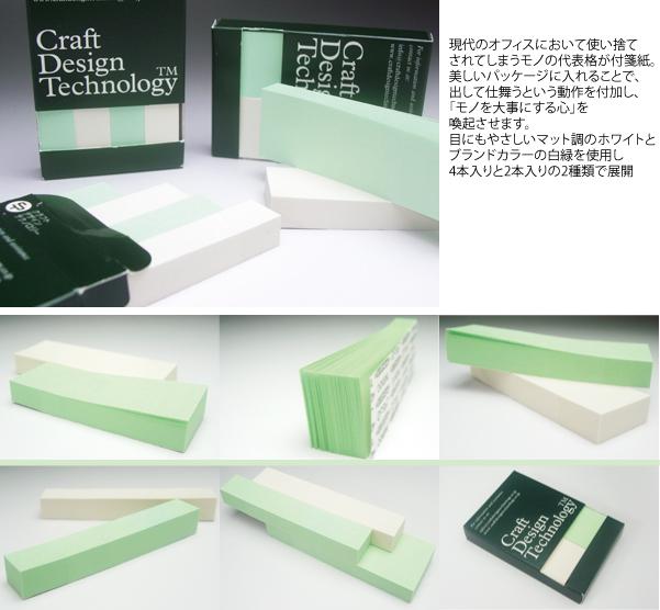 Nagasawa Stationery Center Craft Design Technology Adhesive Notes