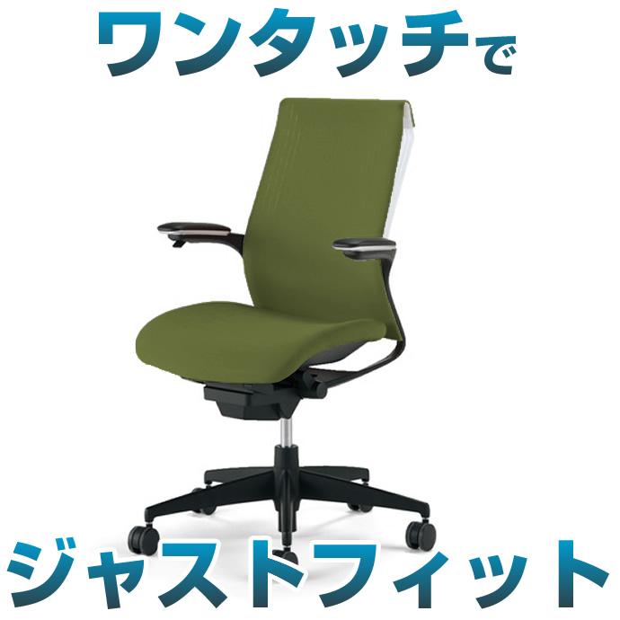 コクヨ オフィスチェアー M4 アルミ可動肘付 座面&背カラー:オリーブグリーンCR-G2211F6GGQ5-WN (KOKUYO/M4/PCチェア/パソコンチェア/OAチェア/マネージャーチェア/椅子/イス/いす)