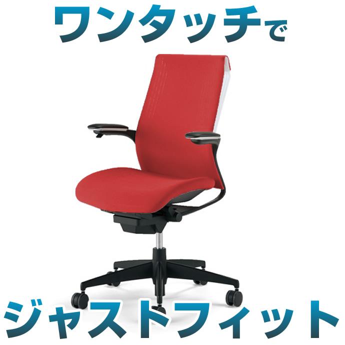 コクヨ オフィスチェアー M4 アルミ可動肘付 座面&背カラー:レッドCR-G2211F6GGR5-WN (KOKUYO/M4/PCチェア/パソコンチェア/OAチェア/マネージャーチェア/椅子/イス/いす)