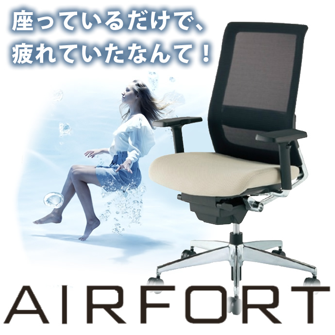 コクヨ オフィスチェアー エアフォート スタンダード 可動肘付 座面:ホワイトブラウン 背:ブラックメッシュ CR-GA2351GGM1-W (KOKUYO/AIRFORT/PCチェア/パソコンチェア/OAチェア/オフィスチェア/マネージャーチェア/椅子/イス)