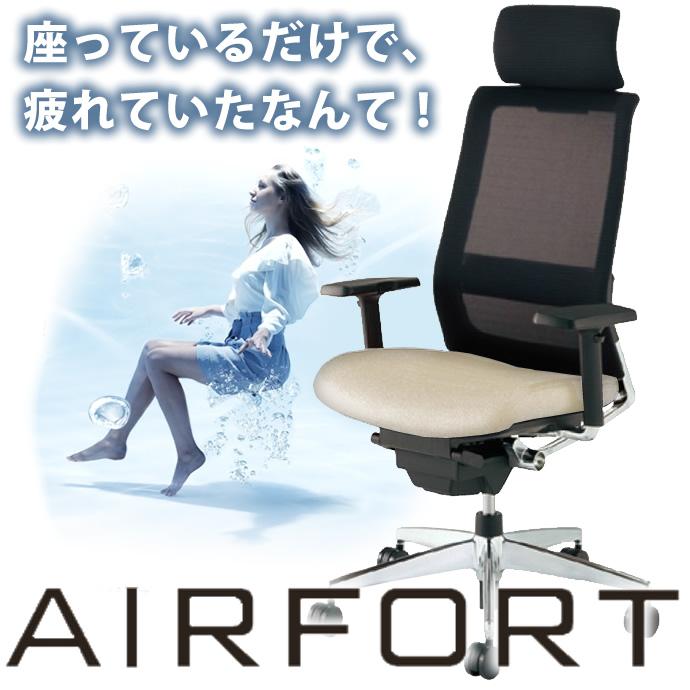 コクヨ オフィスチェアー エアフォート 可動肘&ヘッドレスト付 座面:ホワイトブラウン 背:ブラックメッシュ CR-GA2353GGM1-W (KOKUYO/AIRFORT/PCチェア/パソコンチェア/OAチェア/オフィスチェア/椅子/イス/いす)