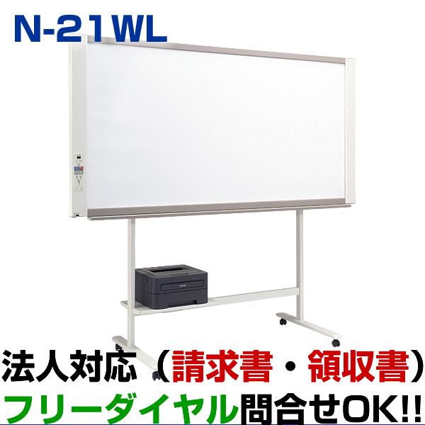 プラス コピーボード N-21 Wサイズ モノクロレーザープリンタセット N-21WL-HL-L2360DN プラス N-21WL-HL-L2360DN 板面:W1800×H910 N21-WL) (電子黒板 N21W N-21WL N21-WL), トーモンスポーツ:5fa9fd15 --- knbufm.com