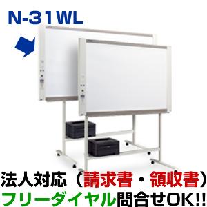 プラス プラス ネットワークボード N-31 ワイドサイズ レーザープリンタセット 板面:W1800×H910 N-31WL-HL-L2360DN N-31 N-31WL-HL-L2360DN, ミナカミマチ:be03cc93 --- knbufm.com