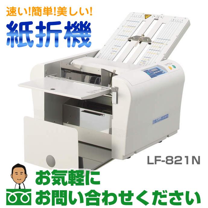 ライオン事務器 手動設定紙折機/スタンダードタイプ LF-821N