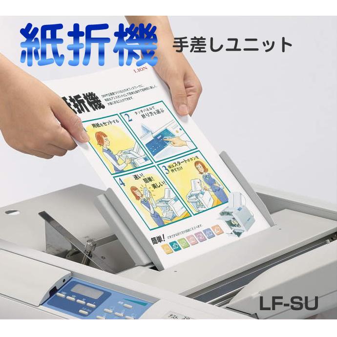 ライオン事務器 紙折機 手差しユニット(部品) LF-871N・LF-851N共通 846-07