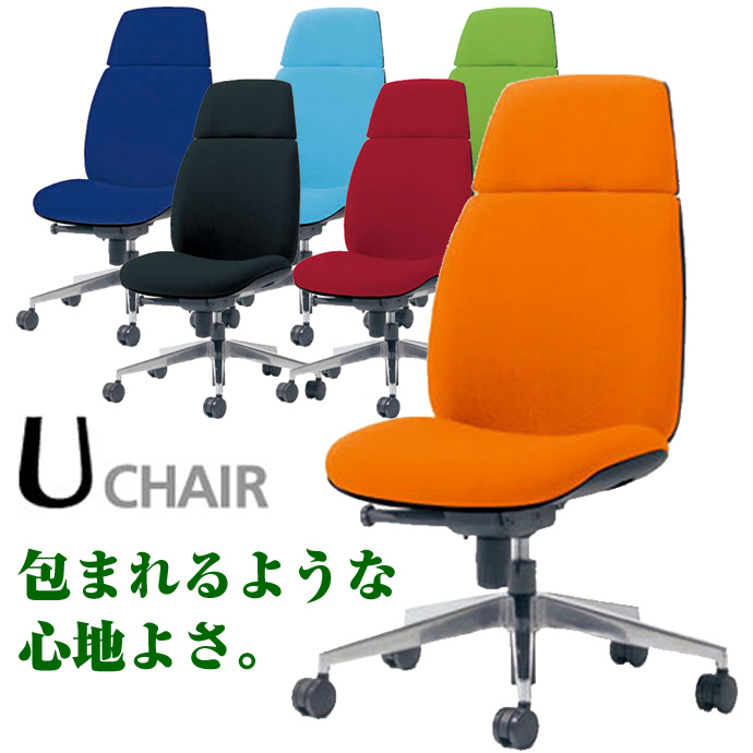 プラス オフィスチェア Uチェア ハイバック 肘なし アルミ脚 シェルカラー:ブラック KC-UC66SEL (PLUS Uchair/オフィスチェアー/パソコンチェア/デスクチェア)
