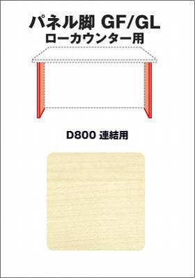 Garage fantoni カウンター部材 ローカウンターGF/GL用 受付カウンター増設脚 奥行80cm GL-500CL-K 白木 (ガラージ/ガレージ/オフィス家具/SOHO)