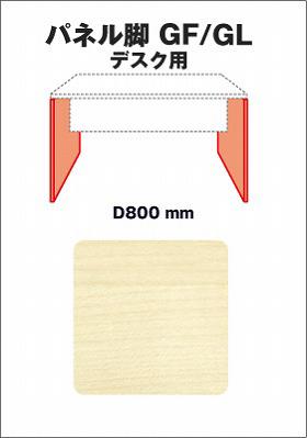 数量は多い  Garage fantoni デスク部材 (ガラージ/ガレージ/オフィス家具/SOHO) パソコンデスクGF/GL用 パネル脚 奥行80cm用 2枚入り GL-072H-B 白木 (ガラージ/ガレージ/オフィス家具/SOHO), 便利な道具屋さん:3781d847 --- technosteel-eg.com