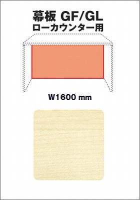 Garage fantoni カウンター部材 ローカウンターGF/GL用 受付カウンター幕板 幅160cm用 GL-168CL-A 白木 (ガラージ/ガレージ/オフィス家具/SOHO)
