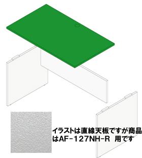 Garage デスク部材 木製パソコンデスクAF用天板 波型 幅120cm 奥行70/76cm AF-T127N-R 白 (ガラージ/ガレージ/オフィス家具/SOHO)